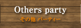 Others party その他パーティー